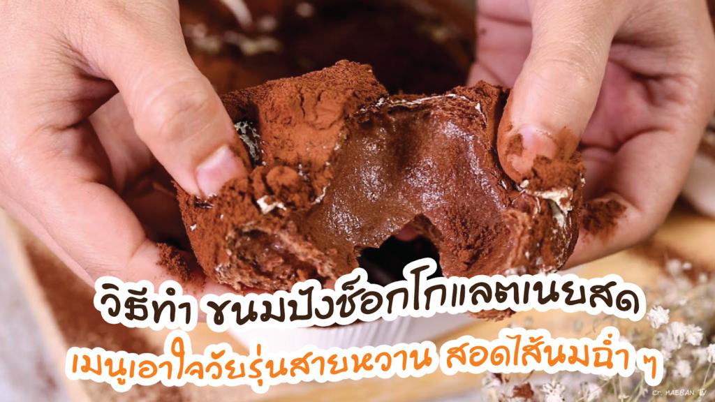 ขนมปังช็อกโกแลตเนยสด