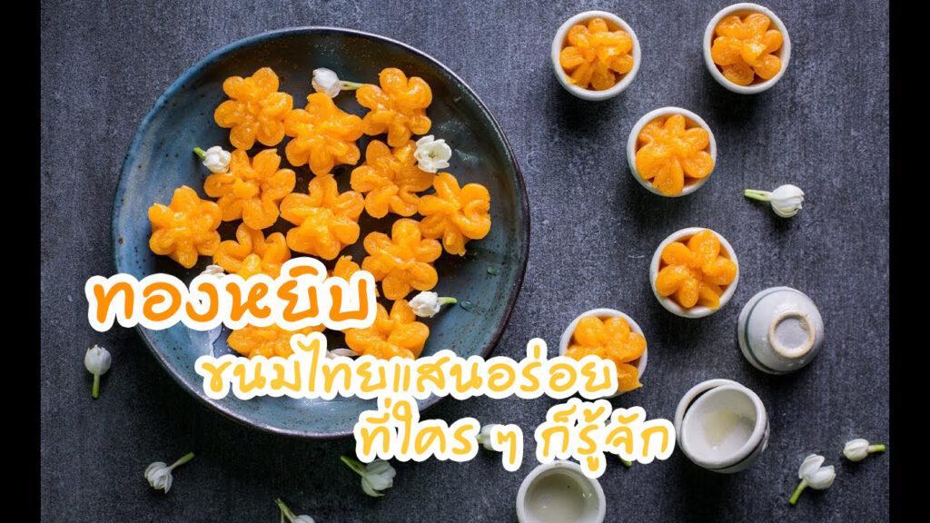 ทองหยิบ ขนมไทยแสนอร่อย ที่ใคร ๆ ก็รู้จัก