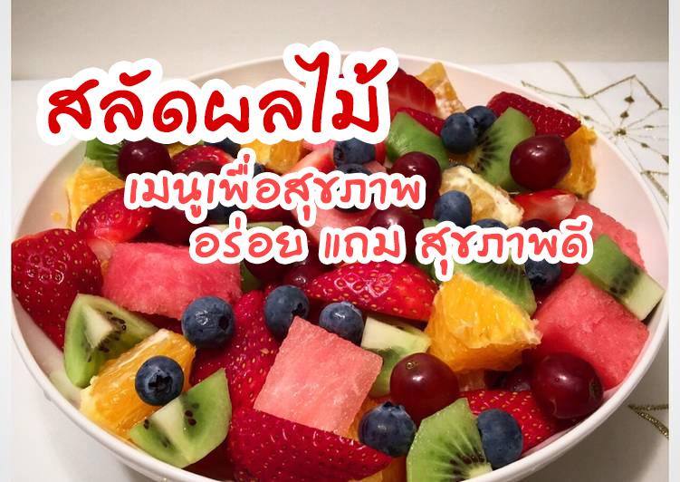 สลัดผลไม้ เมนูเพื่อสุขภาพ อร่อย แถม สุขภาพดี
