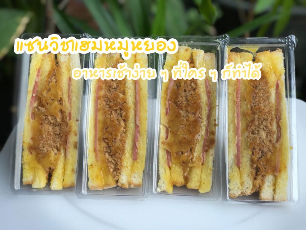 แซนวิชแฮมหมูหยอง อาหารเช้าง่าย ๆ ที่ใคร ๆ ก็ทำได้