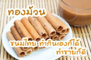 ทองม้วน ขนมไทย ทำกินเองก็ได้ ทำขายก็ดี