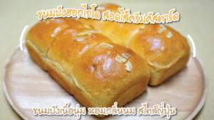 ขนมปังฮอกไกโด