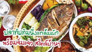 ปลาทับทิมนึ่งแกล้มผัก พร้อมจิ้มแจ่วปลาร้า