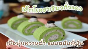 เค้กโรลชาเขียวถั่วแดง