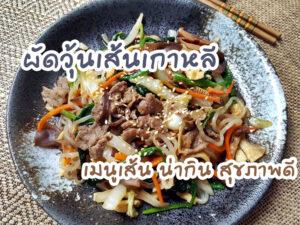 ผัดวุ้นเส้นเกาหลี เมนูเส้น น่ากิน สุขภาพดี