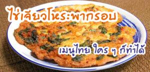 ไข่เจียวโหระพากรอบ เมนูไทย ใคร ๆ ก็ทำได้