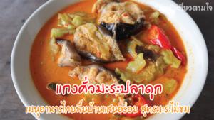 แกงคั่วมะระปลาดุก เมนูอาหารไทยพื้นบ้านแสนอร่อย สูตรมะระไม่ขม