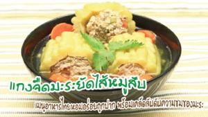 แกงจืดมะระยัดไส้หมูสับ เมนูอาหารไทยหอมอร่อยถูกปาก พร้อมเคล็ดลับดับความขมของมะระ