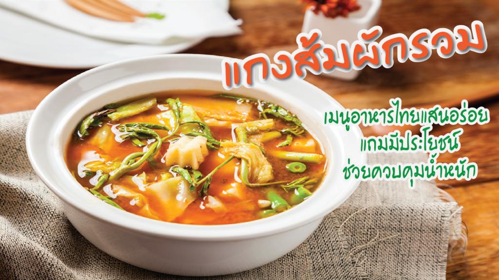 แกงส้มผักรวม เมนูอาหารไทยแสนอร่อย แถมมีประโยชน์ ช่วยควบคุมน้ำหนัก