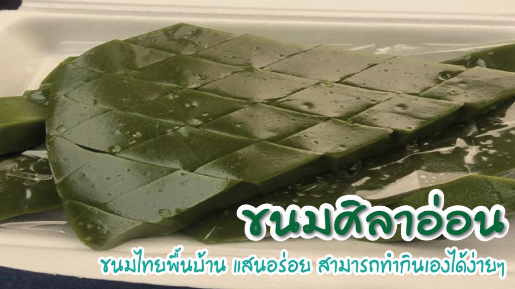 ขนมศิลาอ่อน ขนมไทยพื้นบ้าน แสนอร่อย สามารถทำกินเองได้ง่ายๆ