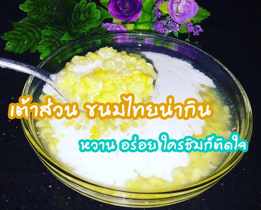 เต้าส่วน ขนมไทยน่ากิน หวาน อร่อย ใครชิมก็ติดใจ