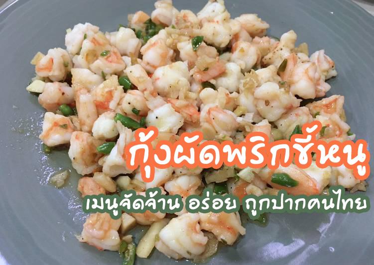 กุ้งผัดพริกขี้หนู เมนูจัดจ้าน อร่อย ถูกปากคนไทย