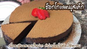 ช็อกโกแลตมูสเค้ก