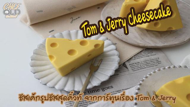 ชีสเค้กทอมแอนด์เจอร์รี่
